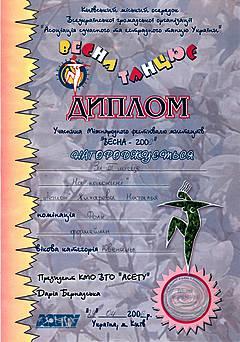 """III місце в міжнародному фестивалі """"Весна-2006"""" в номінації """"Фольк"""", Наталія Жихарева"""