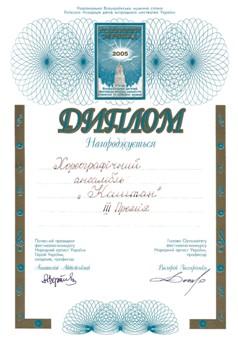 """III премія у всеукраїнському конкурсі вокалістів класичної муикі """"Різдвяний зорепад"""""""