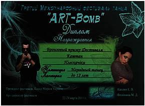 """Третій Міжнародний фестиваль танцю """"ART-Bomb"""", срібний призер, танець """"Плескачкі"""""""