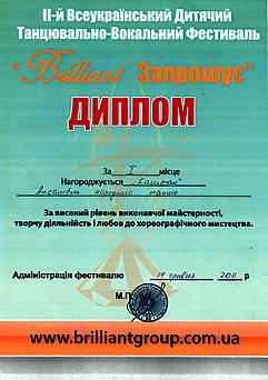 "II Всеукраїнський дитячий танцювально-вокальний фестиваль ""Brilliant"""