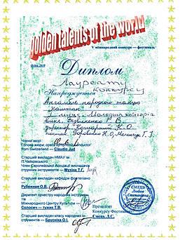 "V міжнародний конкурс-фестиваль ""Golden talents of the world"""