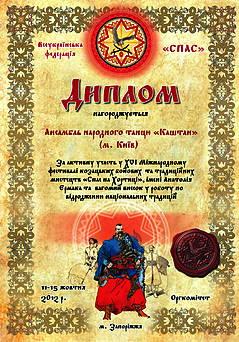 """XVI Міжнародний фестиваль козацьких бойових та традиційних мистецтв """"Спас на Хортиці"""""""