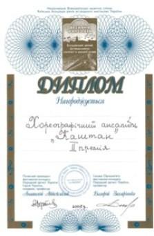"""II премія хореографічного ансамблю """"Каштан"""" в конкурсі """"Весняна рапсодія"""""""