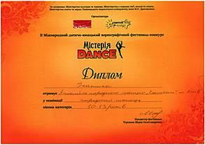 """II Міжнародний дитячо-юнацький хореографічний фестиваль-конкурс """"Містерія Dance"""""""