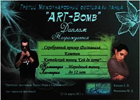 """Третій Міжнародний фестиваль танцю """"ART-Bomb"""", срібний призер, танець """"Сей де хоте"""""""