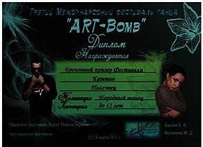 """Третій Міжнародний фестиваль танцю """"ART-Bomb"""", срібний призер, танець """"Ползунец"""""""